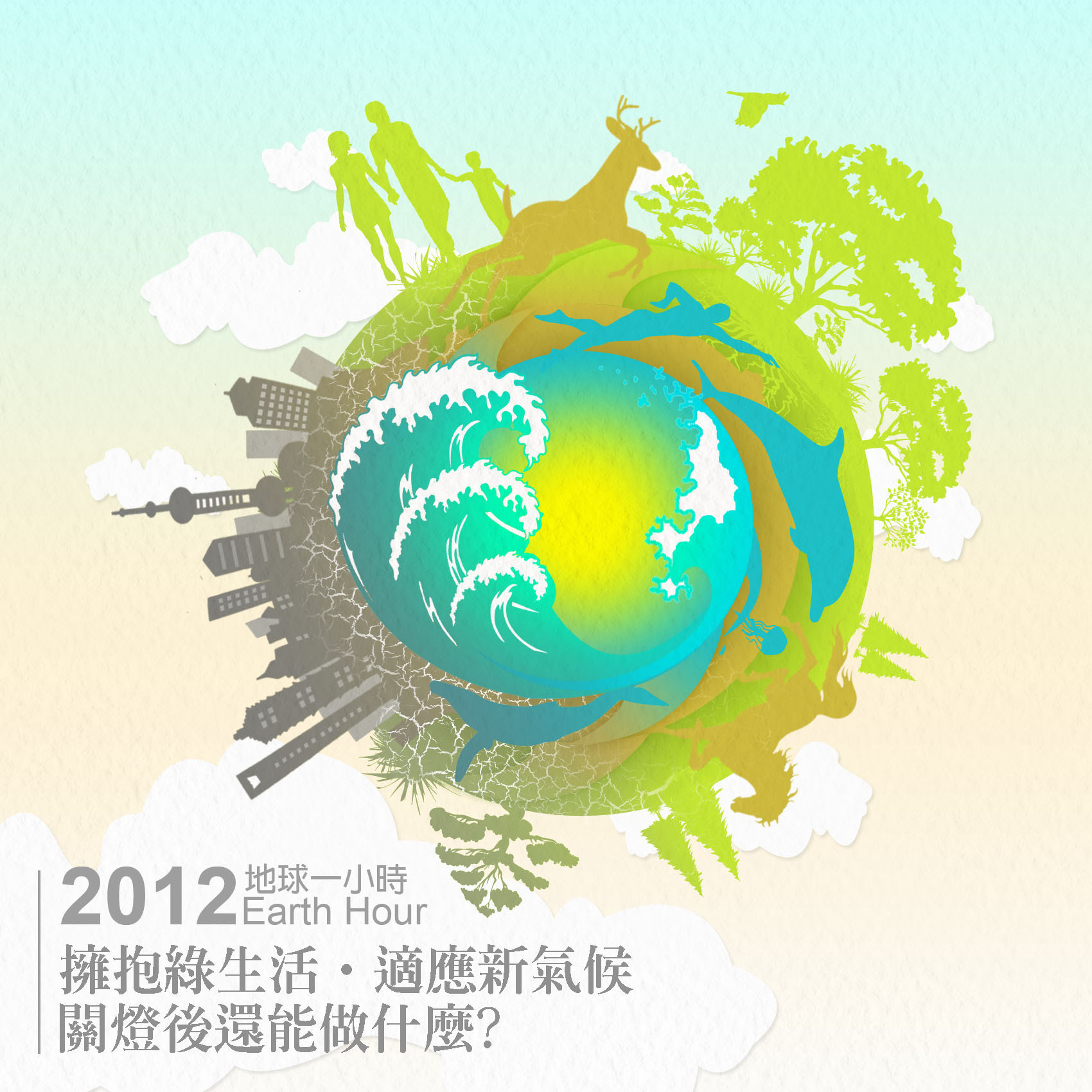 This Earth Hour 2012: 8.30pm, Saturday 31 March, celebrate your action for the planet with the people of world by switching off your lights for an hour, then go beyond the hour. 我們台灣的馬總統也出來呼籲了。  網路看到的日本樂天食品企業形象小熊呼籲圖片。  Sow荒野保護協會官方文宣海報  香港地區的地球關燈日 Earth Ho